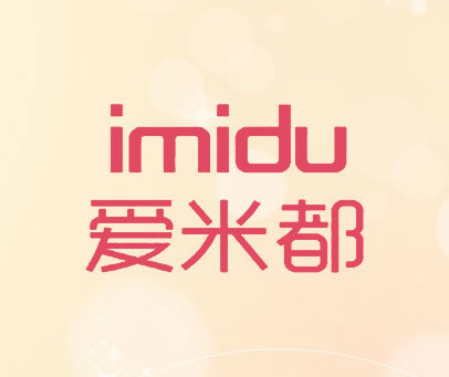 爱米都-IMIDU