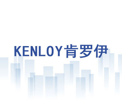 肯罗伊-KENLOY