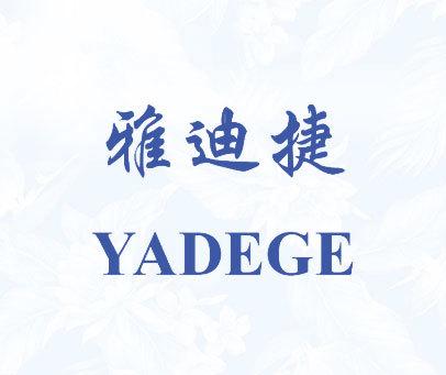 雅迪捷-YADEGE