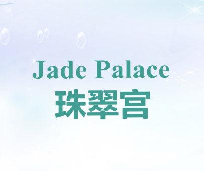 珠翠宫-JADE-PALACE