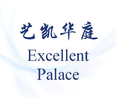 艺凯华庭-EXCELLENT-PALACE