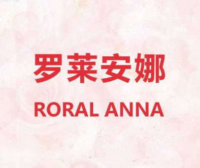 罗莱安娜-RORAL-ANNA