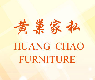 黄巢家私-HUANG-CHAO-FURNITURE
