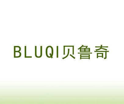 贝鲁奇-BLUQI