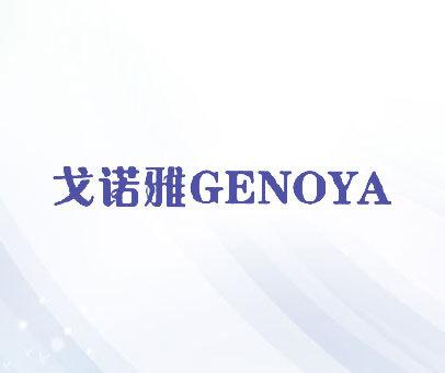 戈诺雅-GENOYA