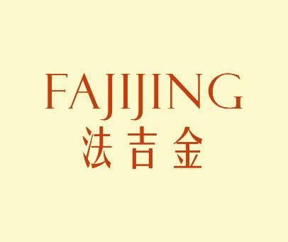 法吉金-FAJIJING