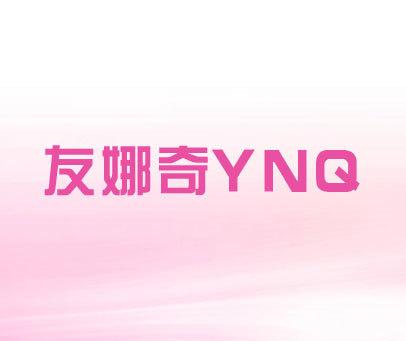 友娜奇-YNQ