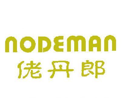 佬丹郎-NODEMAN