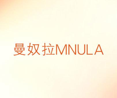 曼奴拉-MNULA