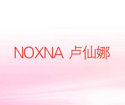卢仙娜-NOXNA