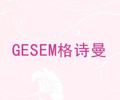 格诗曼-GESEM