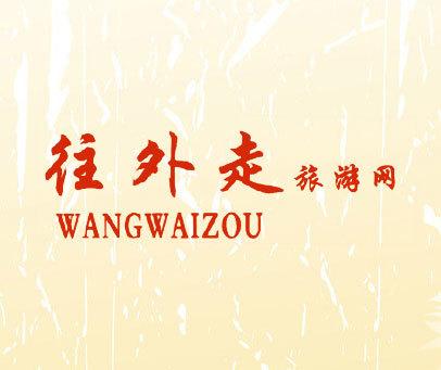 往外走旅游网-WANGWAIZOU