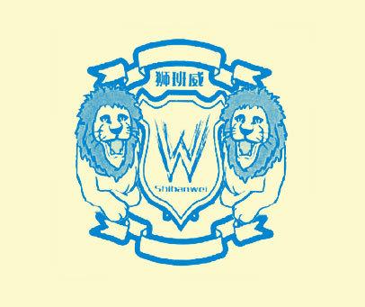 狮班威-W