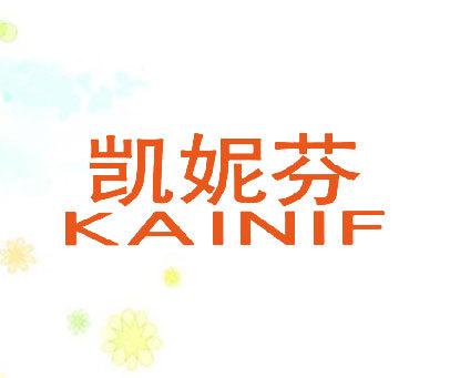 凯妮芬-KAINIF