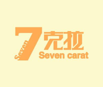 7克拉-SEVEN-CARAT
