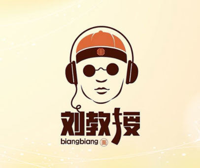 刘教授面-BIANG-BIANG