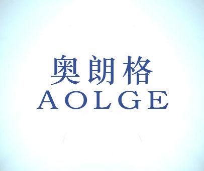 奥朗格-AOLGE