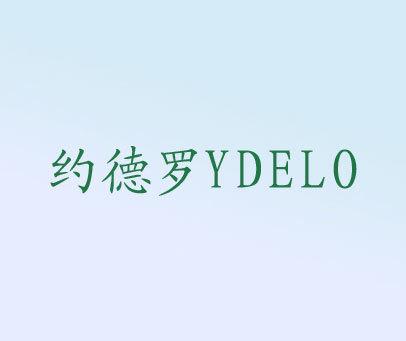 约德罗-YDELO