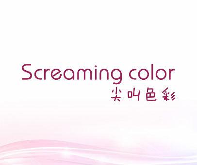 尖叫色彩-SCREAMING-COLOR