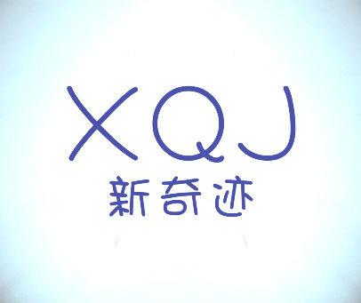 新奇迹-XQJ