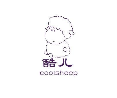 酷儿-COOLSHEEP