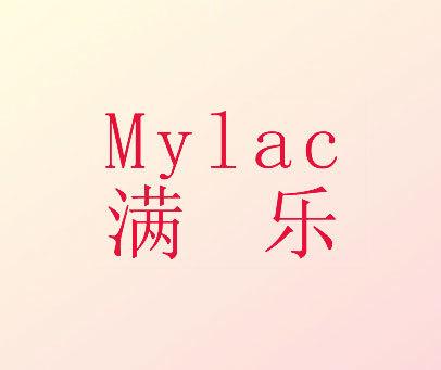 满乐-MYLAC