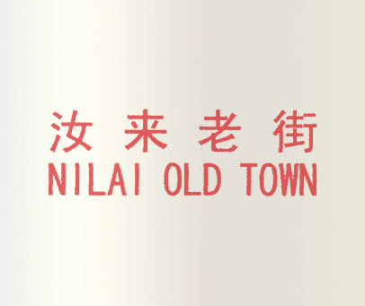 汝来老街-NILAI OLD TOWN