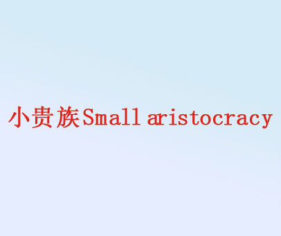 小贵族-SMALL-ARISTOCRACY