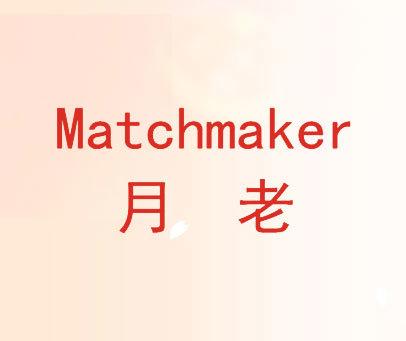 月老-MATCHMAKER