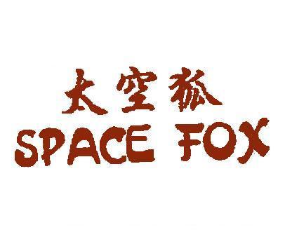 太空狐-SPACEFOX