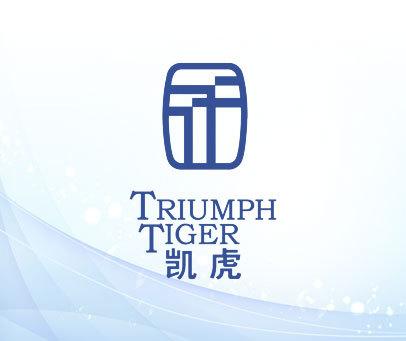 凯虎-TRIUMPH-TIGER