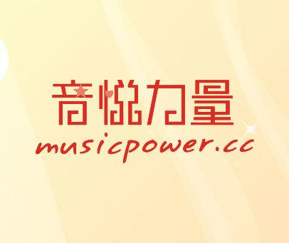 音悦力量-MUSICPOWER.CC