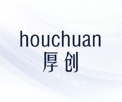 厚创-HOU-CHUAN