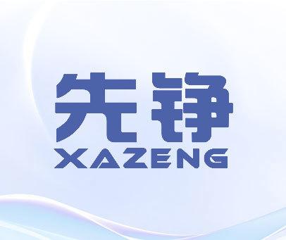 先铮-XAZENG