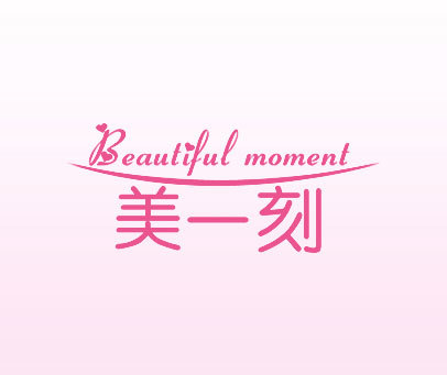 美一刻-BEAUTIFUL-MOMENT