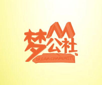 梦公社-DREAMCOMMUNITY