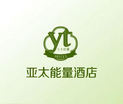 亚太能量酒店-亚太能量-YT HOTEL