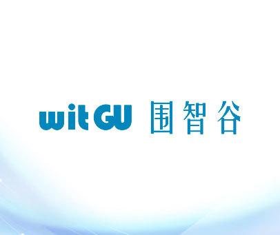 围智谷-WITGU