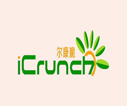 尔康脆-ICRUNCH