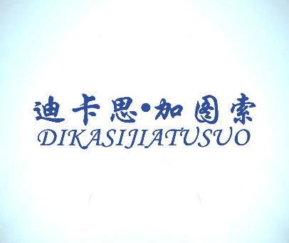 迪卡思加图索