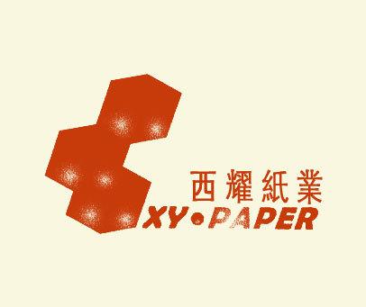 西耀纸业-XY PAPER