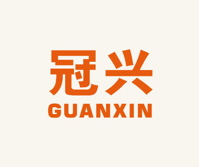 冠兴-GUANXIN