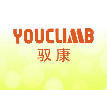驭康-YOUCLIMB