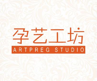 孕艺工坊-ARTPREG STUDIO