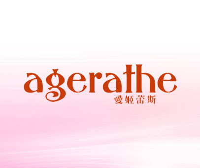 爱姬蕾斯-AGERATHE