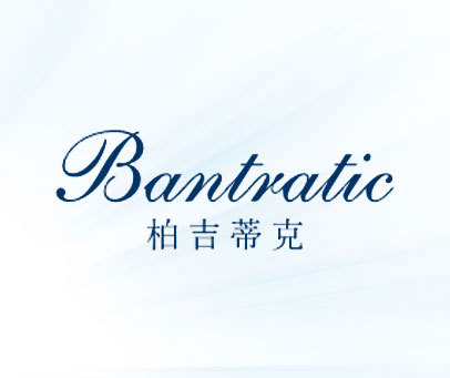 柏吉蒂克-BANTRATIC