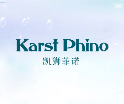 凯狮菲诺-KARST PHINO