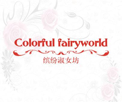 缤纷淑女坊-COLORFUL FAIRYWORLD