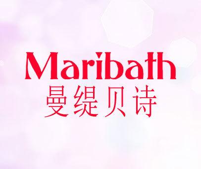 曼缇贝诗-MARIBATH