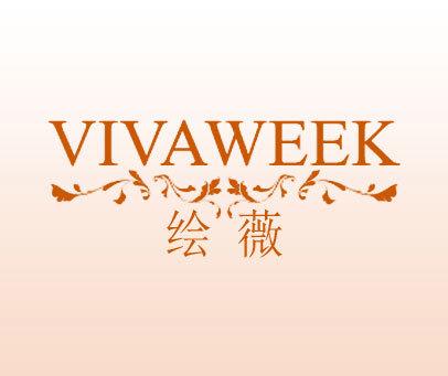 绘薇-VIVAWEEK